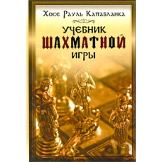 """Capablanka Jose Raul """" Podręcznik gry szachowej"""" ( K-3274 )"""