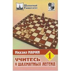 """Michał Marin """" Uczcie się od legend szachowych"""" t.1 ( K-3283/1 )"""