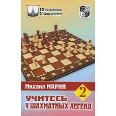 """Michał Marin """" Uczcie się od legend szachowych"""" t.2 ( K-3283/2 )"""