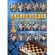 """Iwanow A. """" Encyklopedia statystyki szachowej"""" ( K-3293 )"""