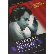 """Damski J. """" Król Borys Dziesiąty """" ( K-3335 )"""