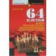 "Gulajew A. "" 64 pola "" ( K-3336 )"