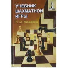 """Kaliniczenko N. """" Podręcznik gry w szachy """" ( K-3342 )"""