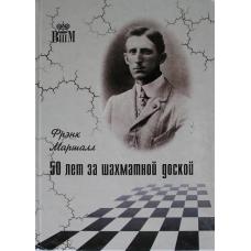 """Marszall F. """" 50 lat przy szachownicy """" ( K-3343 )"""