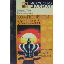 """Tal M., Damski J. """" Elementy sukcesu """" ( K-3347 )"""