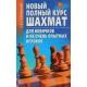"""Głubnicki S. """" Nowy,pełny kurs szachów.Dla początkujących i niezbyt doświadczonych graczy """" ( K-3354 )"""