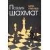 """Grigoriew B. """" Poezja szachów """"( K-3360 )"""