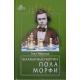 """G.Maroczy """" Partie szachowe Pola Morphy'ego """" ( K-3362 )"""