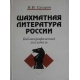 "N. Sacharow ""Literatura szachowa w Rosji. 1775 - 1997"" (K-336)"