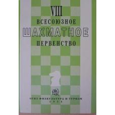 """""""VIII Wszechzwiązkowe szachowe mistrzostwo"""" ( K-3402 )"""