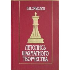 """Smysłow W. """"Kronika twórczości szachowej"""" ( K-3403 )"""