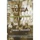 "Sosonko G."" Togda""szachowe eseje ( K-3425 )"