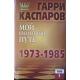 """G.Kasparow"""" Moja szachowa droga 1973-1985 ,cz.1 """" ( K-3444/1 )"""