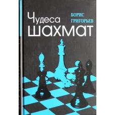 """B.Grigoriew """"Cud szachów"""" ( K-3454 )"""