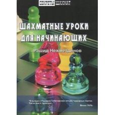 """Neżmedinow R.""""Szachowe lekcje dla początkujących"""" (K-3464)"""
