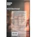 """E.Lasker """" Podręcznik gry w szachy.Zdrowy rozsądek w szachach """" ( K-3469 )"""