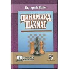 "W.Bejm ""Dynamika szachów"" ( K-3477/dsz )"