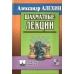 "A.Alechin"" Lekcje szachów "" ( K-3484 )"