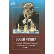 "Braga F. "" B.Fischer.Legenda,życie i partie geniusza szachów "" ( K-3486 )"