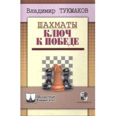 """Tukmakow Wł. """" Szachy-klucz do zwycięstwa """" ( K-3494 )"""