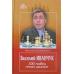 """Kaliniczenko N."""" W.Iwańczuk 100 zwycięstw geniusza szachów """" ( K-3507)"""
