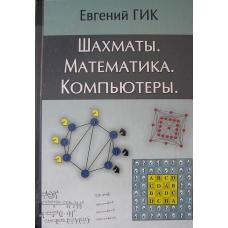 "J.Gik "" Szachy. Matematyka. Komputery "" ( K-3580 )"