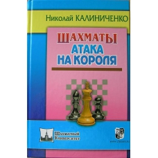 "N. Kaliniczenko "" Atak na króla "" ( K-3590 )"