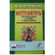"""P. Romanowski """" Gra środkowa. Kombinacja i plan w szachach """" ( K-3592 )"""