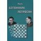 Mecz Botwinnik - Petrosian. Mecz o mistrzostwo œwiata, Moskwa 1963 (K-482)
