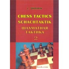 "I. Shmirin ""Taktyka szachowa 2""( K-511/2 )"