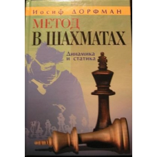 """Dorfman Iosif """"Metoda w szachach. Cz I: Dynamika i strategia."""" (K-731/1)"""