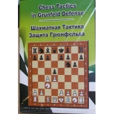 Chess Tactics in Grunfeld Defense (P-506/gd)