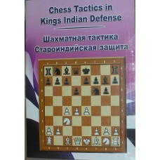 Chess Tactics in King's Indian Defense (P-506/ki)