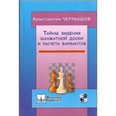 """K.Czernyszow """" Tajemnice widzenia szachownicy i liczenia wariantów"""" (K-5050)"""