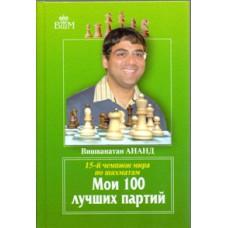 """W.Anand :"""" Moje 100 najlepszych partii """"( K-5048)"""